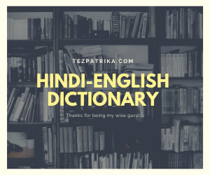 Dictionary Banner